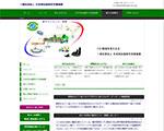 日本排出量取引支援機構