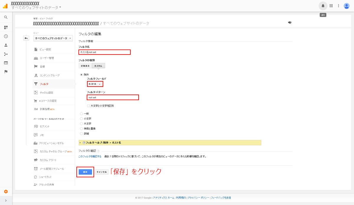 Google Analyticsのホスト名not set除外