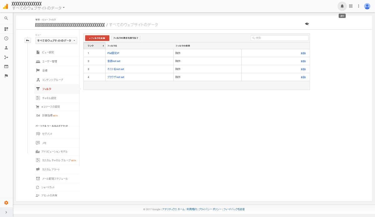 Google Analyticsのフィルタ設定