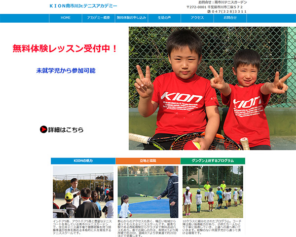 KION南市川ジュニアテニスアカデミー