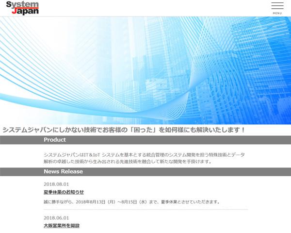 株式会社システムジャパン