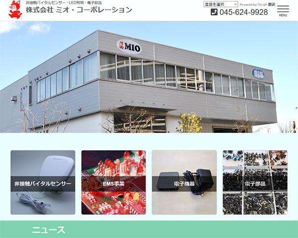 株式会社 ミオ・コーポレーション