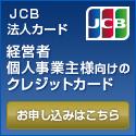 大田区のホームページ制作会社「株式会社Plat」のJCBの広告