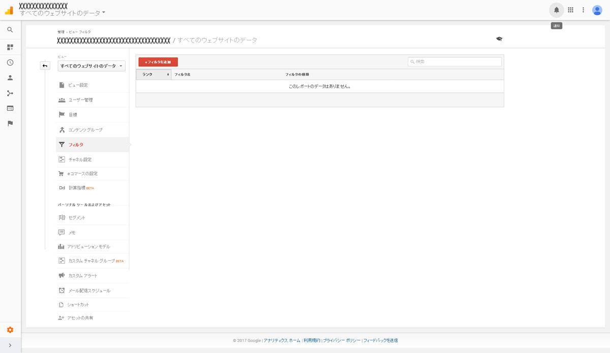 Google AnalyticsのIPアドレス除外