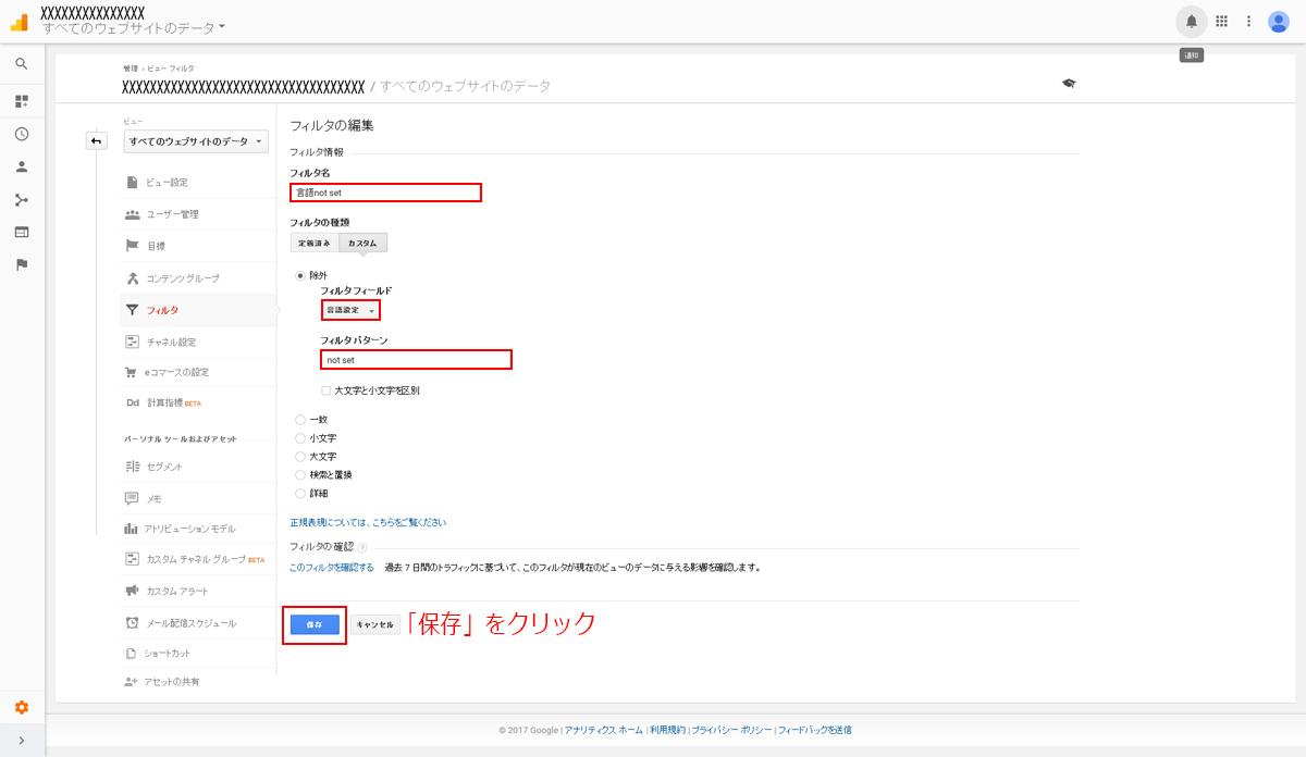 Google Analyticsの言語not set除外