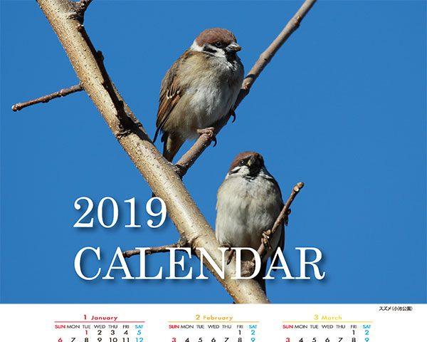 カレンダー2019年