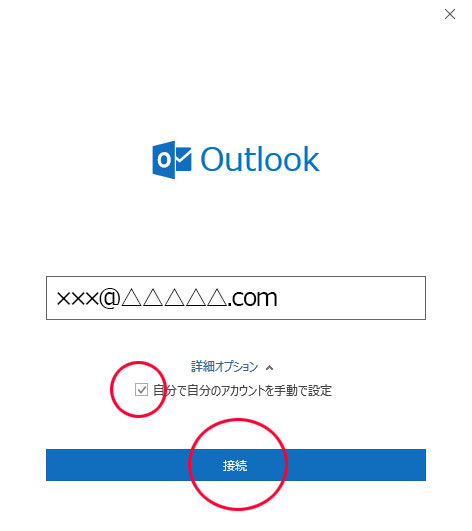 Outlookを立ち上げる