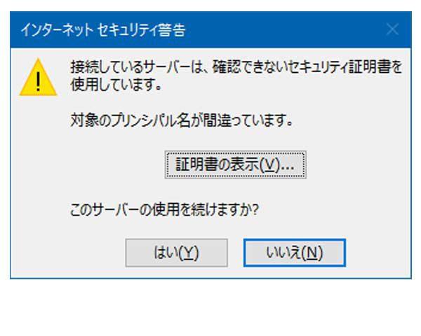 インターネットセキュリティ警告