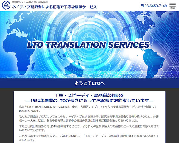 株式会社LTO TRANSLATION SERVICES