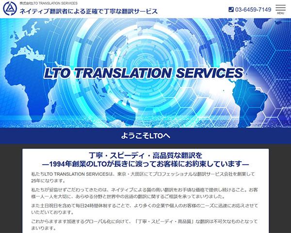 株式会社LTO TRANSLATION SERVICES