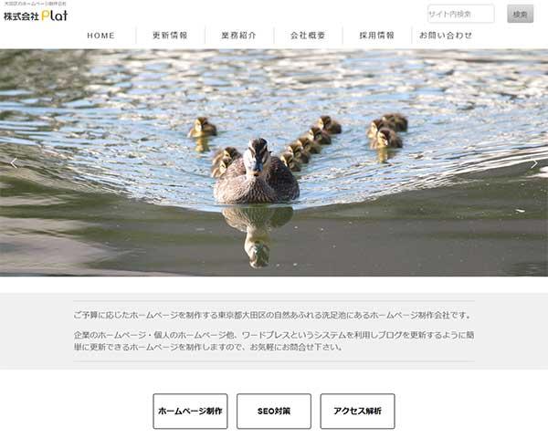 大田区のホームページ制作会社