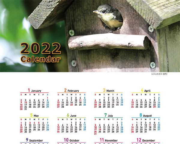 2022年1月のカレンダー
